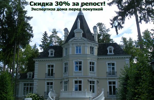 Акция! Скидка 30% на строительную экспертизу дома перед покупкой.