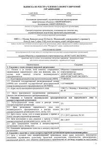 Выписка из реестра членов СРО «ЭНЕРГОПРОЕКТ» | 1