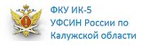 ФКУ ИК-5 УФСИН России